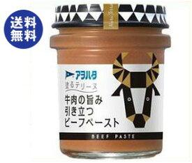 【送料無料】アヲハタ 塗るテリーヌ 国産ビーフ 73g瓶×6個入 ※北海道・沖縄は別途送料が必要。