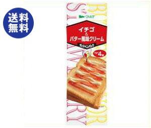送料無料 アヲハタ ヴェルデ イチゴ&バター風味クリーム 13g×4×12袋入 ※北海道・沖縄は配送不可。