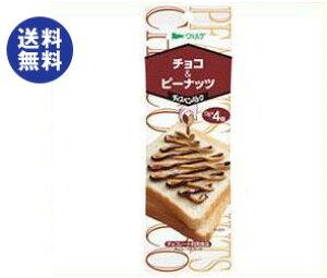 送料無料 アヲハタ ヴェルデ チョコ&ピーナッツ 13g×4×12袋入 ※北海道・沖縄は配送不可。