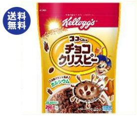 【送料無料】【2ケースセット】ケロッグ ココくんのチョコクリスピー 260g×6袋入×(2ケース) ※北海道・沖縄は別途送料が必要。
