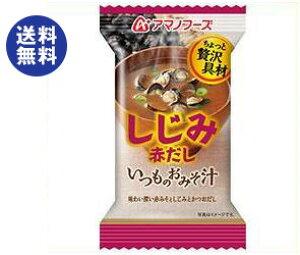 送料無料 アマノフーズ フリーズドライ いつものおみそ汁 しじみ(赤だし) 10食×6箱入 ※北海道・沖縄は配送不可。
