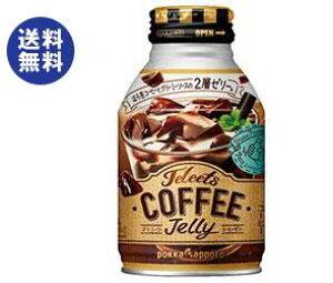 送料無料 【2ケースセット】ポッカサッポロ JELEETS(ジェリーツ) コーヒーゼリー 265gボトル缶×24本入×(2ケース) ※北海道・沖縄は配送不可。