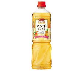 送料無料 ミツカン ビネグイット りんご酢マンゴーミックス(6倍濃縮タイプ) 1000mlペットボトル×8本入 ※北海道・沖縄は配送不可。