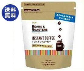 送料無料 【2ケースセット】UCC BEANS&ROASTERS(ビーンズロースターズ) インスタントコーヒー 150g袋×12袋入×(2ケース) ※北海道・沖縄は配送不可。