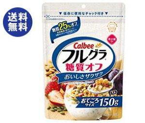 送料無料 【2ケースセット】カルビー フルグラ 糖質オフ 150g×10袋入×(2ケース) ※北海道・沖縄は配送不可。
