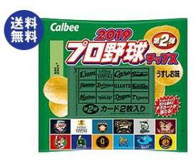 【送料無料】カルビー 2019プロ野球チップス うすしお味 22g×24袋入 ※北海道・沖縄は別途送料が必要。