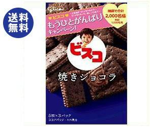 【送料無料】グリコ ビスコ 焼きショコラ 15枚×10箱入 ※北海道・沖縄は別途送料が必要。