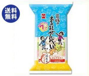 送料無料 岩塚製菓 岩塚のお子様せんべい 14枚×12袋入 ※北海道・沖縄は配送不可。
