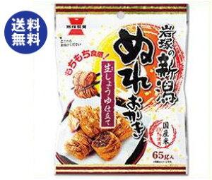 送料無料 岩塚製菓 新潟ぬれおかき 65g×10袋入 ※北海道・沖縄は配送不可。