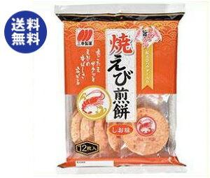 送料無料 三幸製菓 焼えび煎餅 12枚×12袋入 ※北海道・沖縄は配送不可。