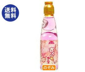 【送料無料】大川食品工業 さくら咲くラムネ 200ml瓶×30本入 ※北海道・沖縄は別途送料が必要。