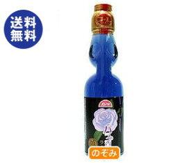 【送料無料】【2ケースセット】大川食品工業 バラの香りのラムネ 200ml瓶×30本入×(2ケース) ※北海道・沖縄は別途送料が必要。