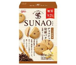 送料無料 グリコ SUNAO(スナオ) チョコチップ&発酵バター 62g×5箱入 ※北海道・沖縄は配送不可。