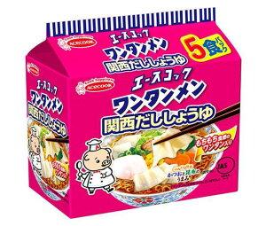 送料無料 エースコック (袋)ワンタンメン 関西だししょうゆ 5食パック×6個入 ※北海道・沖縄は配送不可。