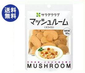 【送料無料】キューピー マッシュルーム(スライス) 90g×10袋入 ※北海道・沖縄は別途送料が必要。