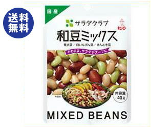 【送料無料】キューピー 和豆ミックス 40g×10袋入 ※北海道・沖縄は別途送料が必要。