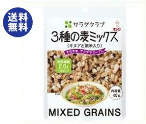 送料無料 キューピー 3種の麦ミックス(キヌアと黒米入り) 40g×10袋入 ※北海道・沖縄は別途送料が必要。