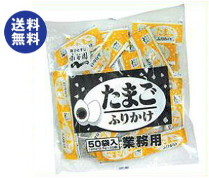送料無料 永谷園 業務用ふりかけたまご (2.5g×50袋)×1袋入 ※北海道・沖縄は配送不可。