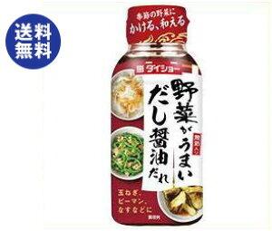 【送料無料】ダイショー 野菜がうまい だし醤油だれ 170g×20本入 ※北海道・沖縄は別途送料が必要。