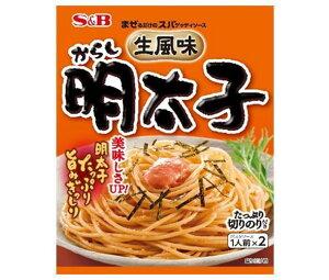 送料無料 エスビー食品 S&B まぜるだけのスパゲッティソース 生風味からし明太子 53.4g×10袋入 ※北海道・沖縄は配送不可。