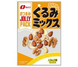 【送料無料】なとり JOLLYPACK(ジョリーパック)くるみミックス 28g×10袋入 ※北海道・沖縄は別途送料が必要。