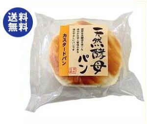 送料無料 天然酵母パン カスタードパン 12個入 ※北海道・沖縄は別途送料が必要。