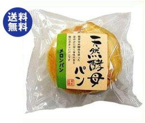 送料無料 【2ケースセット】天然酵母パン メロンパン 12個入×(2ケース) ※北海道・沖縄は別途送料が必要。