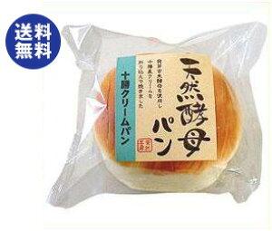 送料無料 天然酵母パン 十勝クリームパン 12個入 ※北海道・沖縄は別途送料が必要。