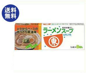 【送料無料】【2ケースセット】ヒガシマル醤油 ラーメンスープ 8袋×20箱入×(2ケース) ※北海道・沖縄は別途送料が必要。
