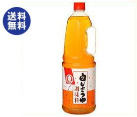 送料無料 ヒガシマル醤油 白しょうゆ調味料 ハンディ 1.8L×6本入 ※北海道・沖縄は配送不可。
