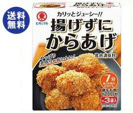 【送料無料】【2ケースセット】ヒガシマル醤油 揚げずにからあげ 鶏肉調味料 3袋×10箱入×(2ケース) ※北海道・沖縄は別途送料が必要。