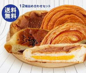 送料無料 コモ コモパン 12種詰め合わせセット  ※北海道・沖縄は別途送料が必要。