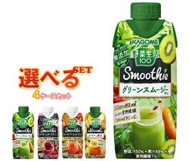 【送料無料】カゴメ 野菜生活100 Smoothie(スムージー) 330ml紙パック 選べる4ケースセット 330ml紙パック×48(12×4)本入 ※北海道・沖縄は別途送料が必要。