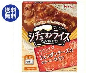 【送料無料】ハウス食品 レトルト シチューオンライス ブラウンソース 150g×30箱入 ※北海道・沖縄は別途送料が必要。