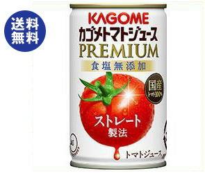 【送料無料】【2ケースセット】カゴメ トマトジュース プレミアム 食塩無添加 160g缶×30本入×(2ケース) ※北海道・沖縄は別途送料が必要。