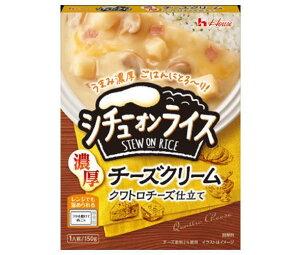 送料無料 ハウス食品 レトルト シチューオンライス 濃厚チーズクリーム 150g×30箱入 ※北海道・沖縄は別途送料が必要。