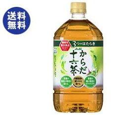 【送料無料】アサヒ飲料 からだ十六茶【機能性表示食品】 1Lペットボトル×12本入 ※北海道・沖縄は別途送料が必要。