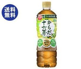 【送料無料】アサヒ飲料 からだ十六茶【機能性表示食品】 630mlペットボトル×24本入 ※北海道・沖縄は別途送料が必要。