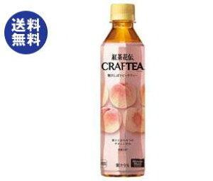 送料無料 コカコーラ 紅茶花伝 CRAFTEA(クラフティー) 贅沢しぼりピーチティー 410mlペットボトル×24本入 ※北海道・沖縄は別途送料が必要。