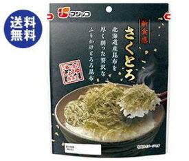 送料無料 【2ケースセット】フジッコ 新食感 さくとろ 10g×10袋入×(2ケース) ※北海道・沖縄は別途送料が必要。
