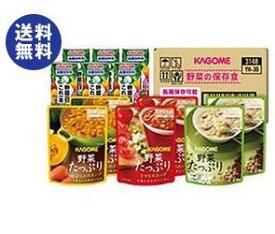 【送料無料】カゴメ 野菜の保存食セット YH-30 ×1箱入 ※北海道・沖縄は別途送料が必要。