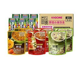 送料無料 【2ケースセット】カゴメ 野菜の保存食セット YH-30 ×1箱入×(2ケース) ※北海道・沖縄は別途送料が必要。