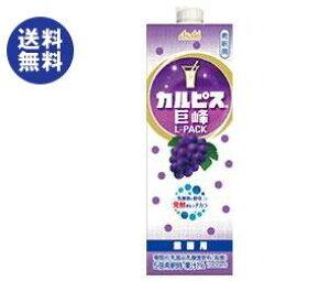 【送料無料】【2ケースセット】カルピス カルピス巨峰 Lパック 1L紙パック×12(6×2)本入×(2ケース) ※北海道・沖縄は別途送料が必要。