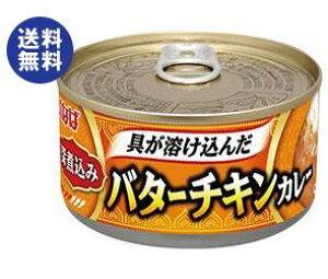 送料無料 いなば食品 深煮込み バターチキンカレー 165g缶×24個入 ※北海道・沖縄は配送不可。