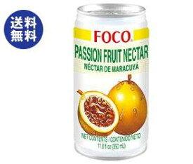 送料無料 FOCO(フォコ) パッションフルーツジュース(パッションフルーツネクター) 350ml缶×24本入 ※北海道・沖縄は別途送料が必要。