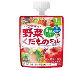 送料無料 和光堂 1歳からのMYジュレドリンク 1/2食分の野菜&くだもの りんご味 70gパウチ×24本入 ※北海道・沖縄は配送不可。