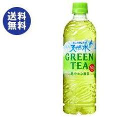 【送料無料】【2ケースセット】サントリー 天然水 GREEN TEA(グリーンティー) 600mlペットボトル×24本入×(2ケース) ※北海道・沖縄は別途送料が必要。