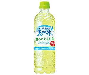 送料無料 サントリー 天然水 澄みわたるお茶 600mlペットボトル×24本入 ※北海道・沖縄は配送不可。