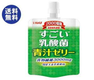 送料無料 いなば食品 すごい乳酸菌 青汁ゼリー 180gパウチ×30(6×5)本入 ※北海道・沖縄は配送不可。