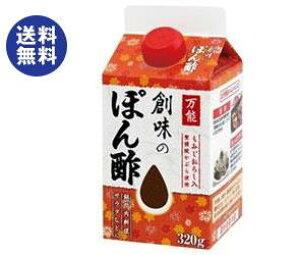 送料無料 創味食品 創味のぽん酢 320g紙パック×6本入 ※北海道・沖縄は配送不可。